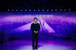 Baidu: Mass Production of Autonomous Vehicles is Coming Soon
