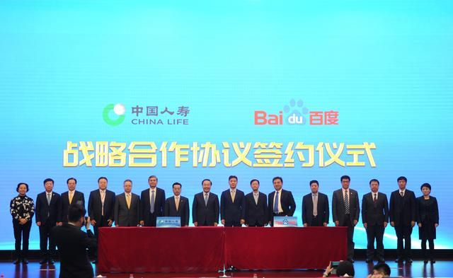 Baidu and China Life Join Forces to Launch $2 Billion Tech Fund