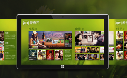 Baidu's iQiyi.com Moving Closer to a New York IPO