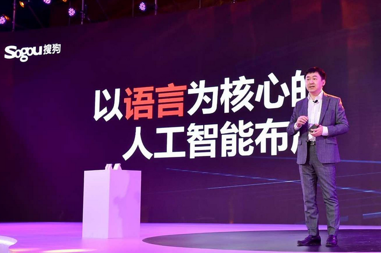 Sogou Expands its AI Offerings with New Travel Translator