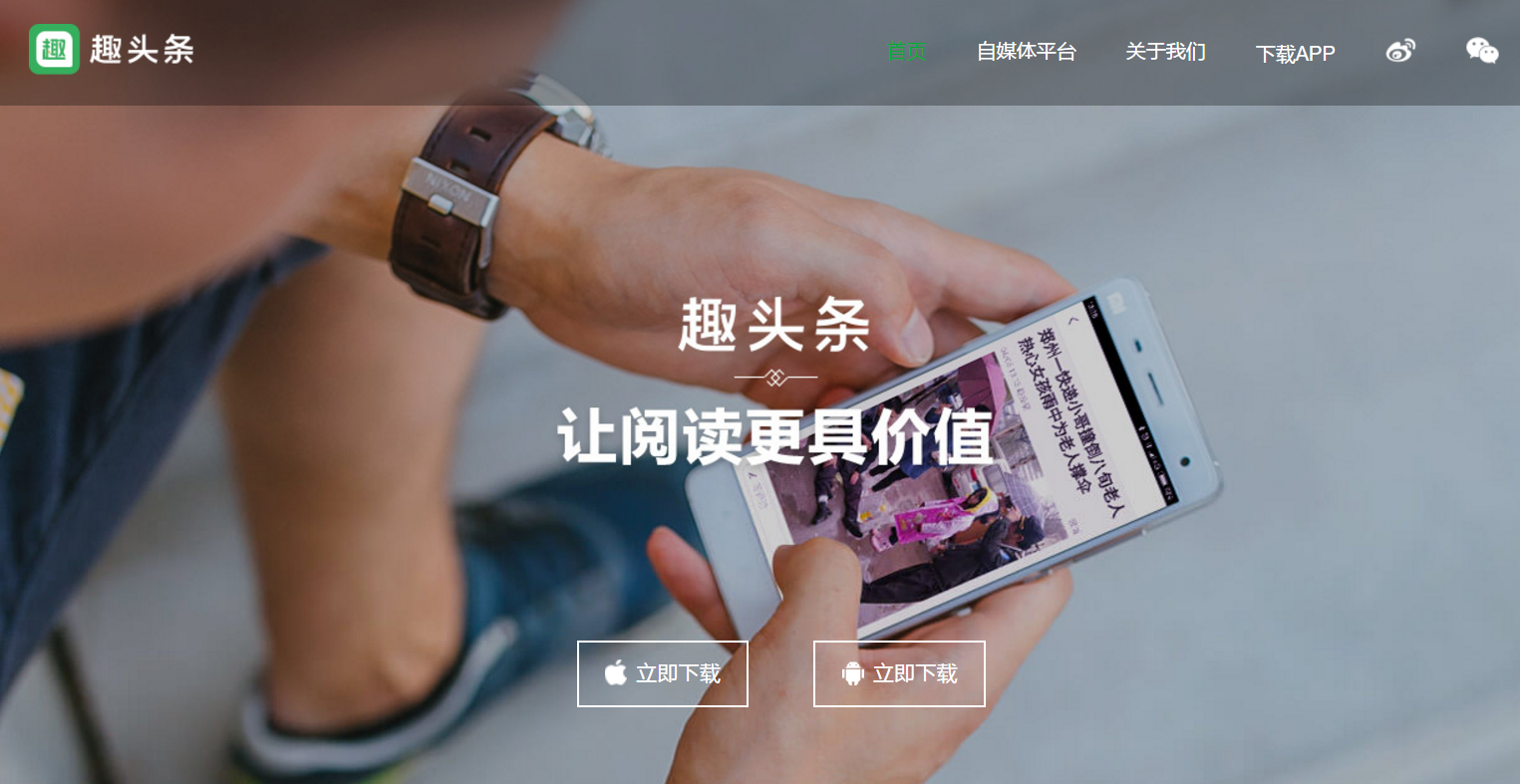 Chinese News Aggregation App Targets $3 Billion U.S. IPO