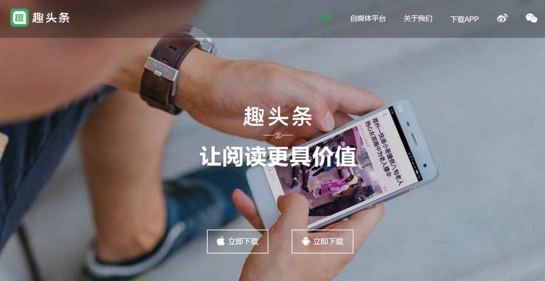 Chinese News Aggregation App Targets $3 Billion U.S. IPO