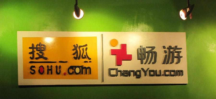 Sohu's Changyou.com Announces $500 Million Special Cash Dividend