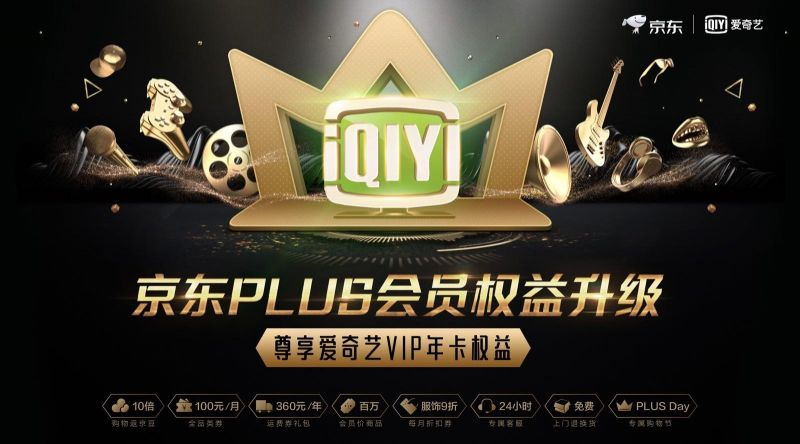 iQiyi and JD.com To Link Paid Membership Programs