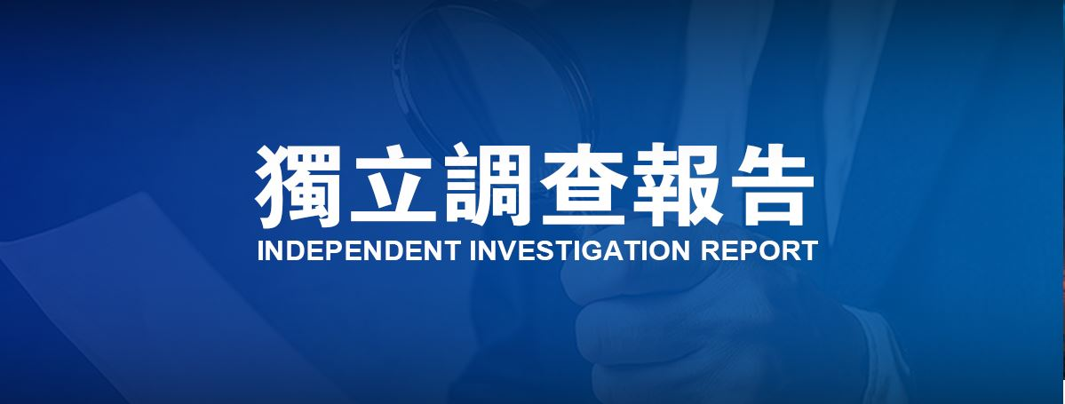 China Internet Says Investigation Finds No Wrongdoing
