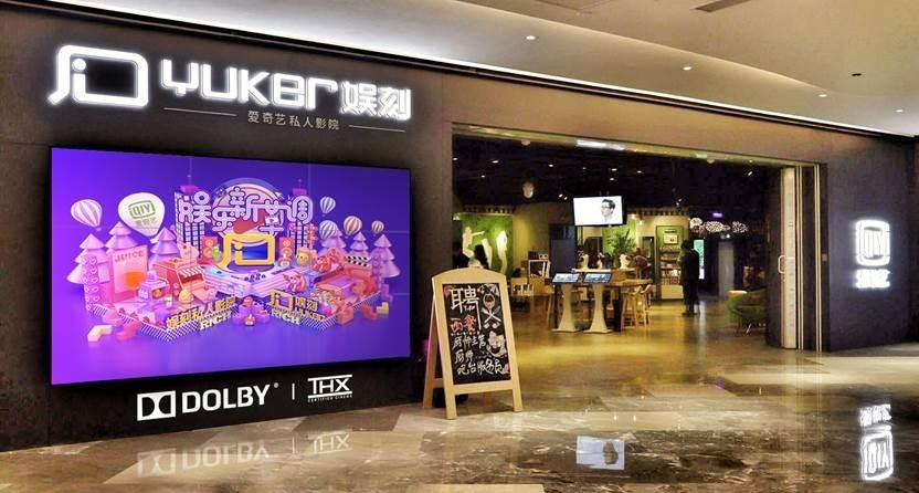 IQiyi Opens On-demand Movie Theater Yuke