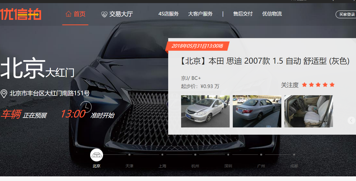 Used Car Seller Uxin Files for $500 Million IPO on Nasdaq