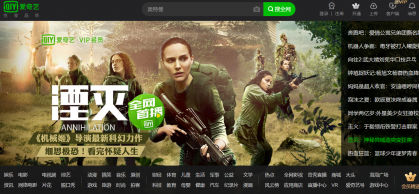 Entertainment Platforms Bilibili, iQiyi, Huya End the Week on High Note