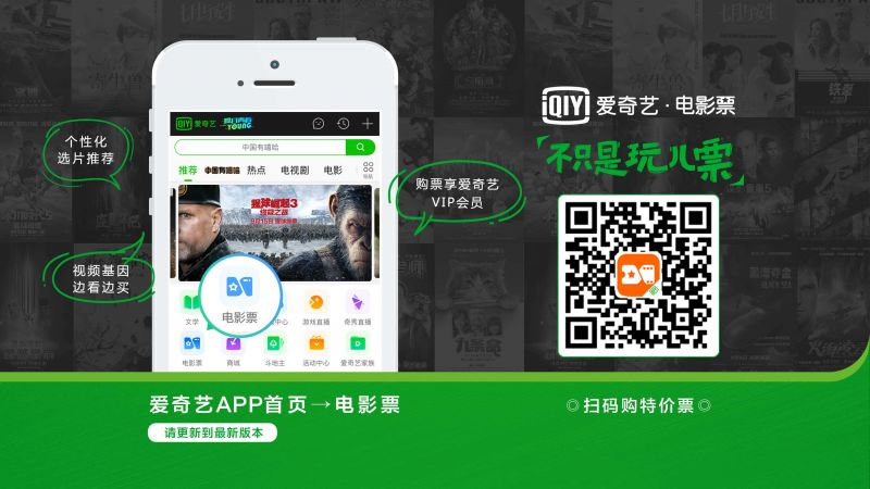 IQiyi Launches Online Wallet With VIP Membership Benefits