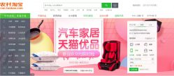 Alibaba Continues Rural Expansion with Taobao