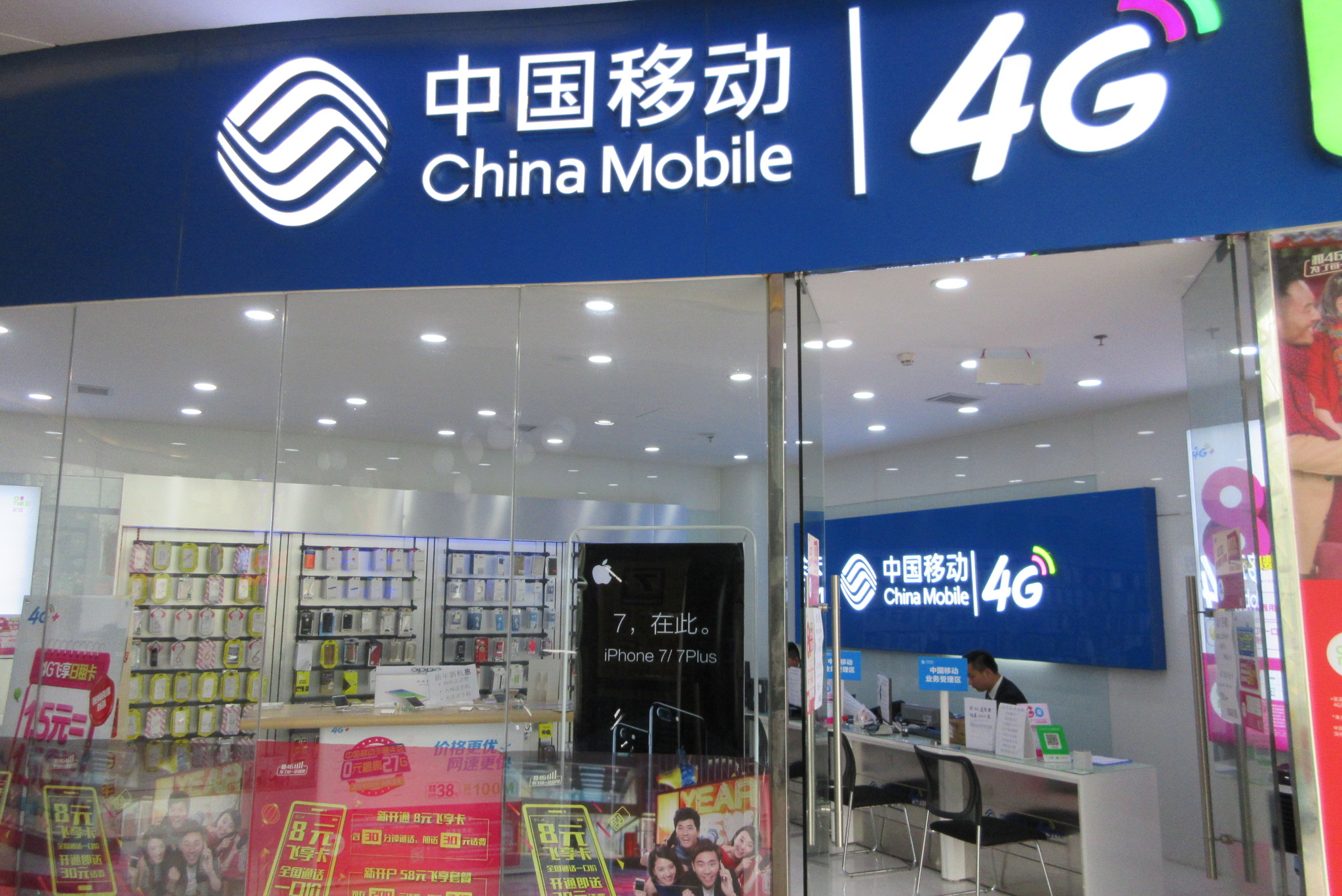 Rejection from FCC Looms Over China Mobile's U.S. Business