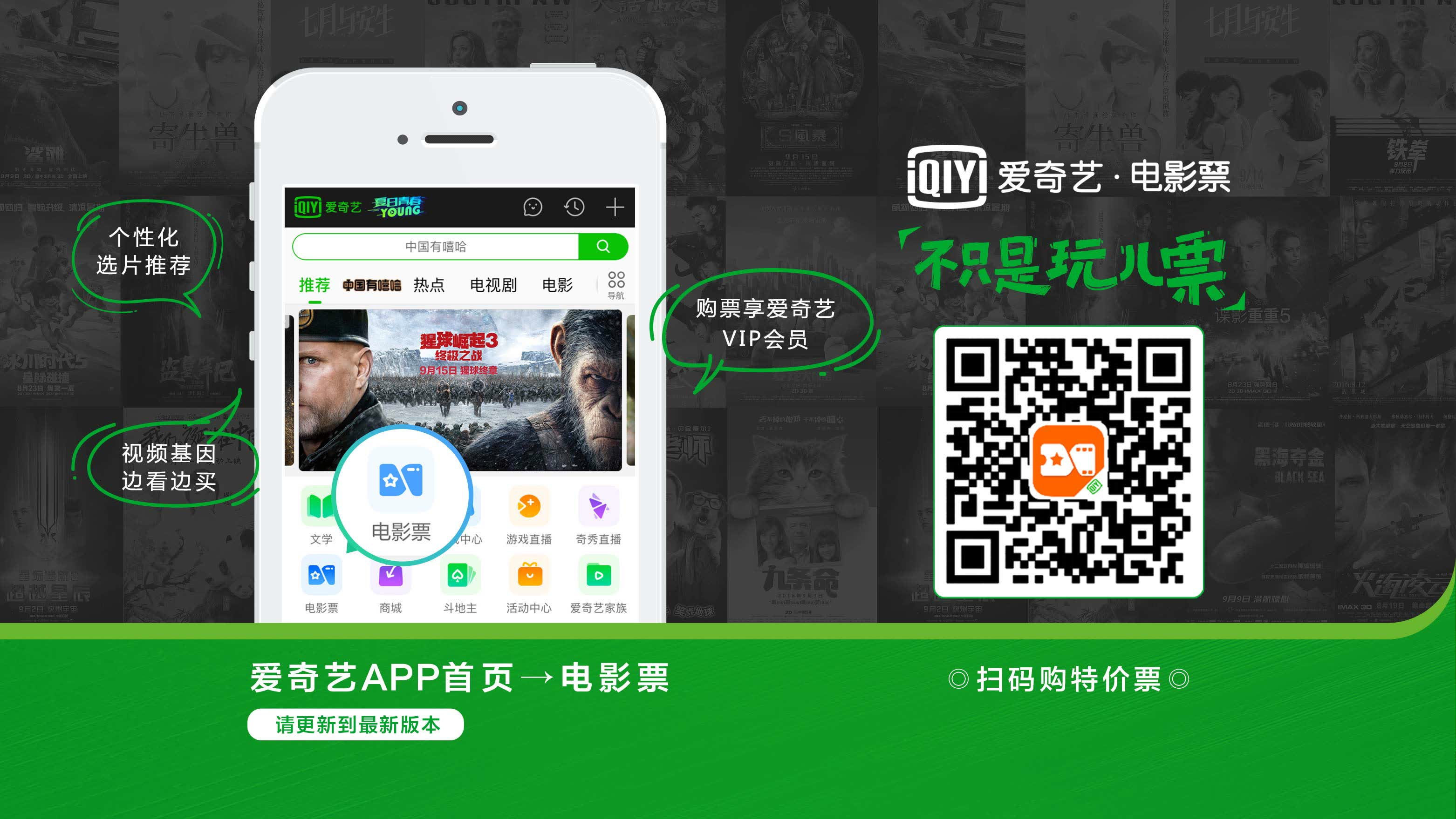 IQiyi Acquires Game Maker Skymoons in Race for Content