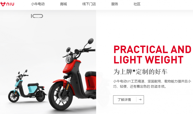 Chinese Electric Scooter Startup Niu to Seek $300 Million