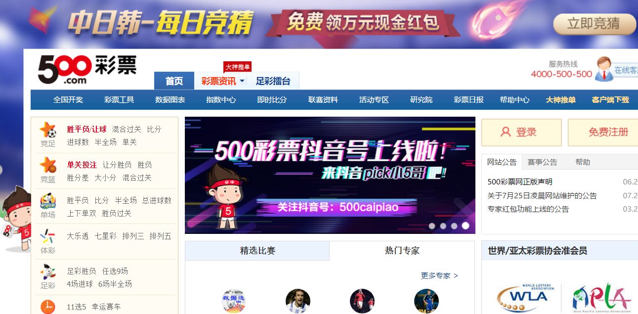 Lottery Site 500.com Drops 10% as Loss Stays Level, Withholds Guidance