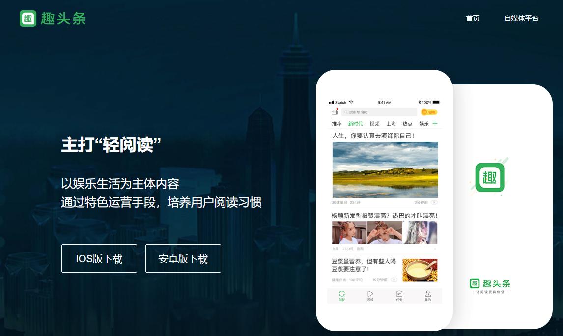 "Tencent-backed ""Fun Headlines"" News App Qu Toutiao Targets $300 Million U.S. IPO"