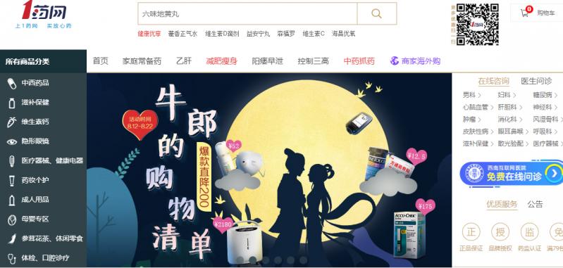 Chinese Pharma Retailer 111 Inc. Seeks $200 Million IPO in New York