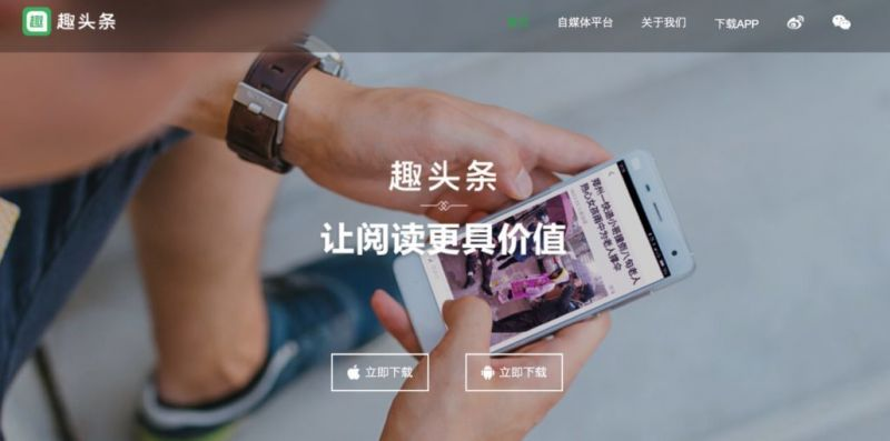 Qutoutiao Makes It Official: Seeks $300 Million IPO in New York