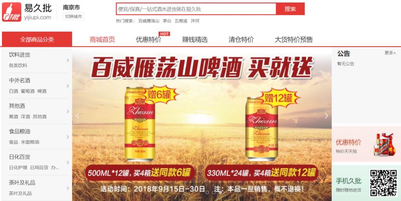 Meituan, Tencent Invest in Online Liquor Retailer Yijiupi