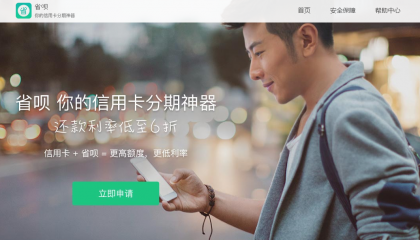 Samoyed Holding, Going Head-to-Head with P2P Firm, X Financial, Files for $80 Million IPO