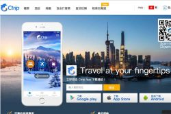 Ctrip Price Target Sliced by Wells Fargo, China Renaissance
