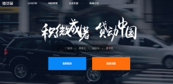 Auto-backed P2P Lending Platform Weidai Downsizes IPO Target to $50 Million