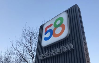 China's Ads Platform 58.com Reports 33% Revenue Jump, Doubled Income