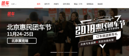 TuanChe Pares IPO Estimate to $38 Million