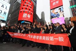 TuanChe Debuts on Wall Street, Raises $20 Million