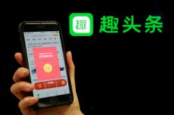 Earn After Reading: China News App Qutoutiao Lures with Clickbait and Cash
