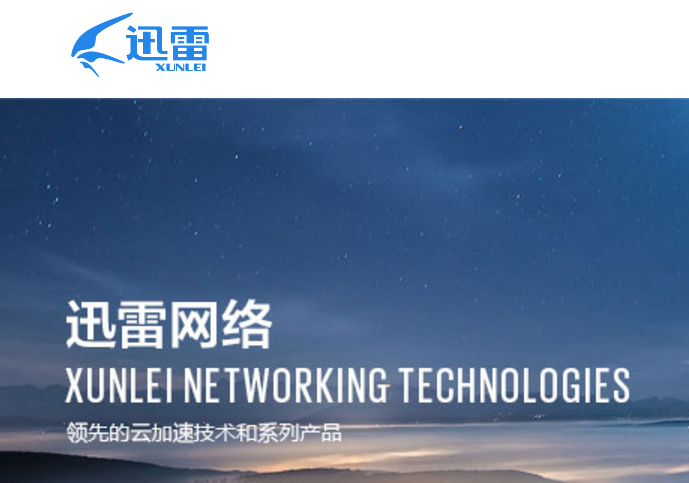 Xunlei Partners with China Mobile to Develop Blockchain and IoT Applications