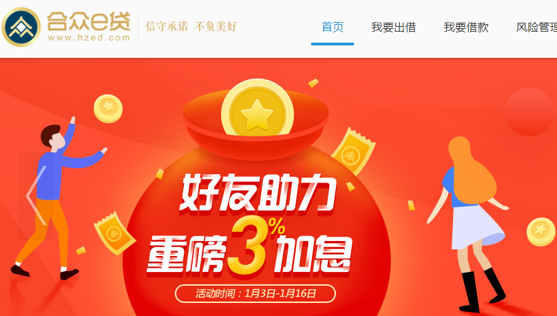 HeZhong International, Chinese P2P Lender, Seeks $5.8 Million Nasdaq Listing