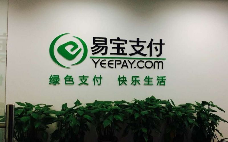 China's E-payment Provider YeePay Plans for a U.S. IPO