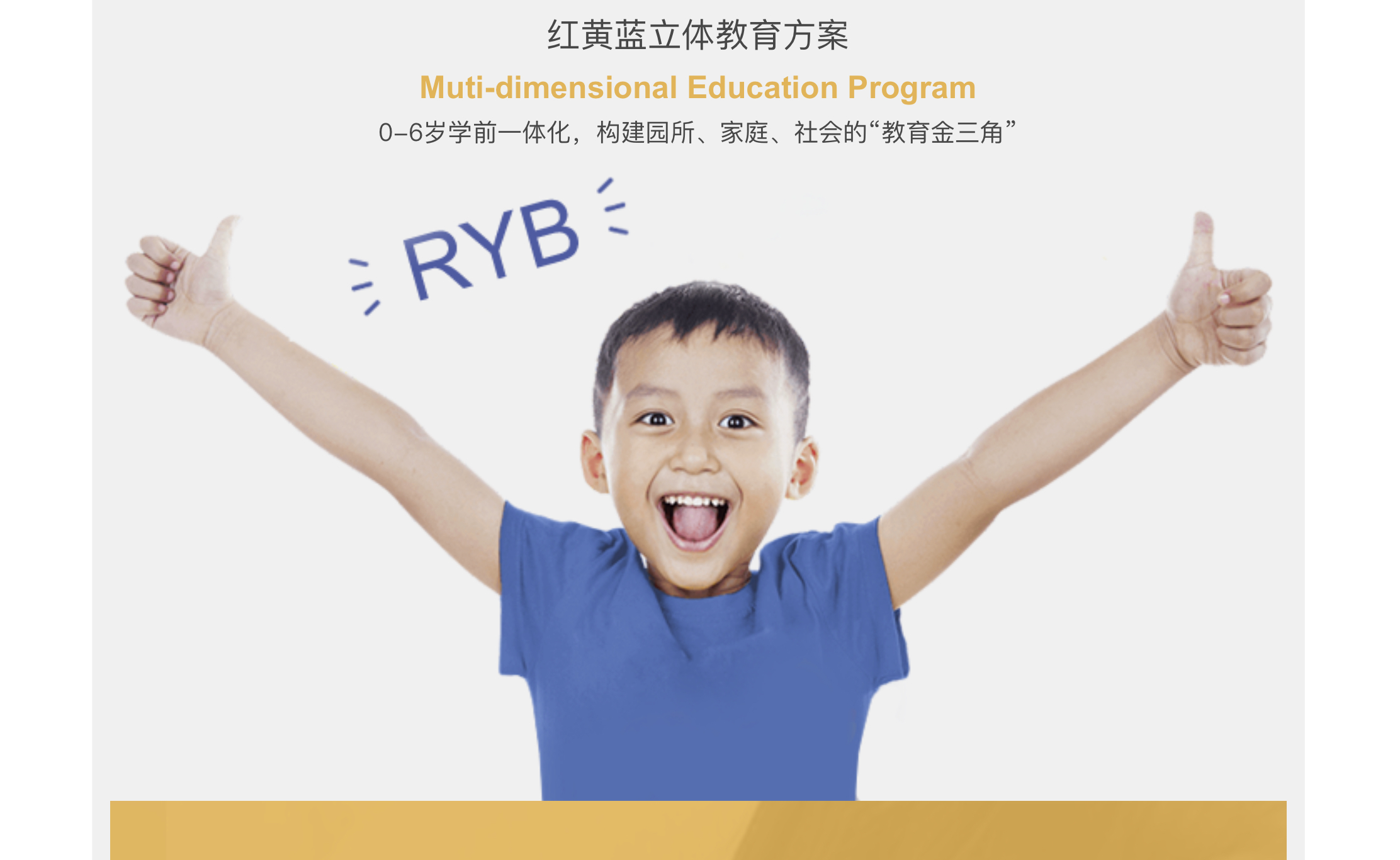 RYB Education Expands Into Singapore with Latest Acquisition, Plans Name Change