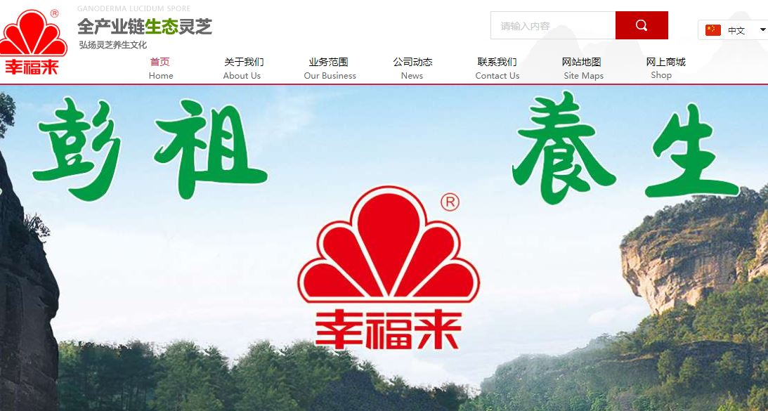 Traditional Chinese Health Supplement Maker, Happiness Biotech, Seeks $10 Million IPO