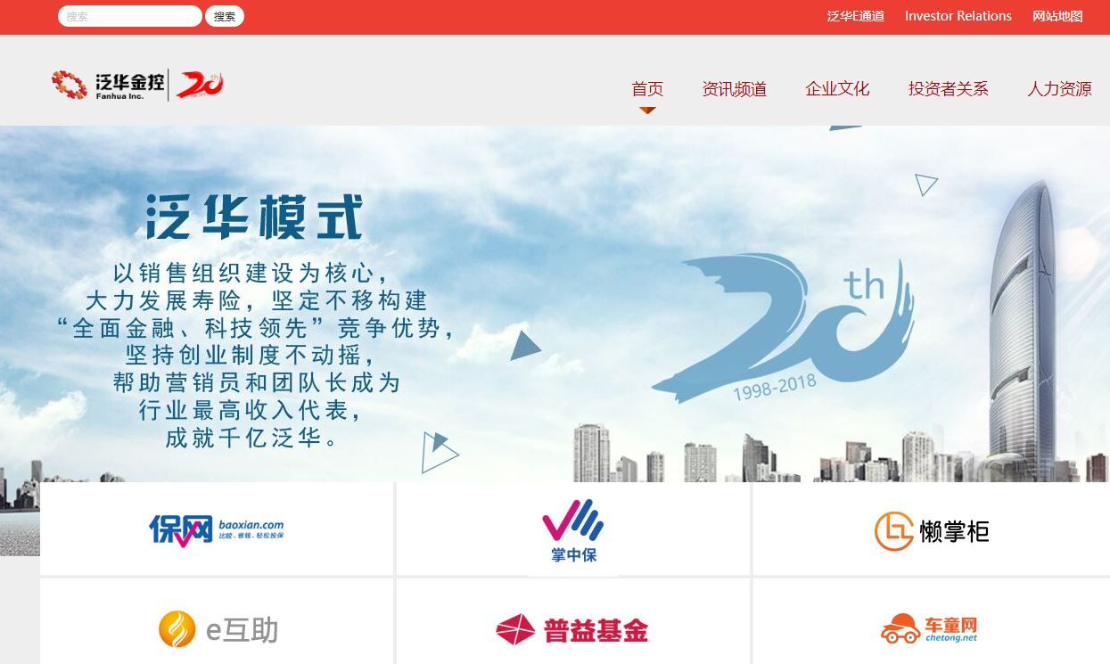 Fanhua Reports Higher Revenue, Quarterly Dividend Increase, Share Repurchase Plan