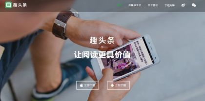 ANALYSIS: Qutoutiao: Selling Pressure Invades Valuation - So What Now?