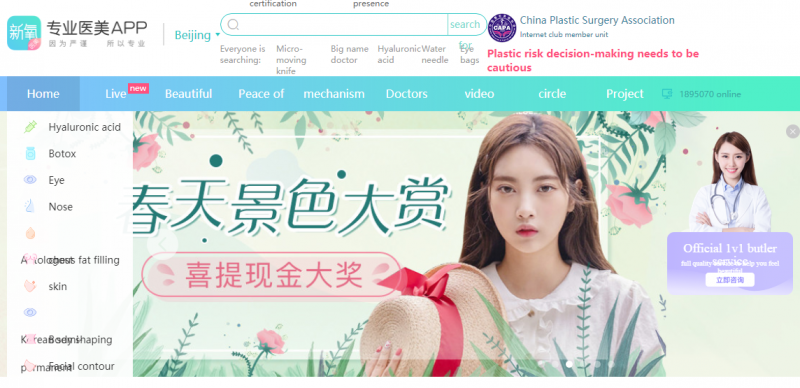 So-Young, Promoter of Plastic Surgery Products, Seeks $150 Million IPO