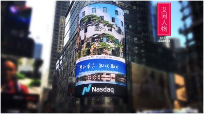 Huangshan Tourism Publicity Film Broadcast at New York Times Square | iAsk