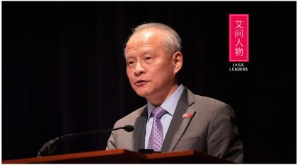 Ambassador Cui Tiankai: Huangshan celebrates the beauty of China| iAsk Media