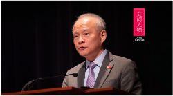 Ambassador Cui Tiankai: Huangshan celebrates the beauty of China| iAsk Media