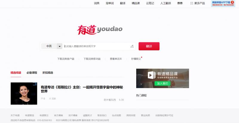 NetEase Reportedly Seeks U.S. Listing for Education Platform Youdao