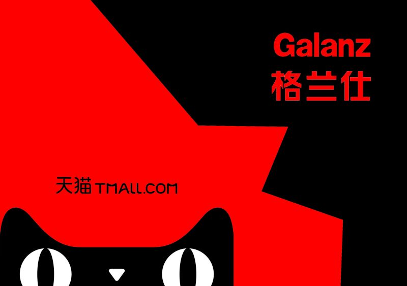 Galanz Releases Two Statements Censuring Tmall Over its Search Results