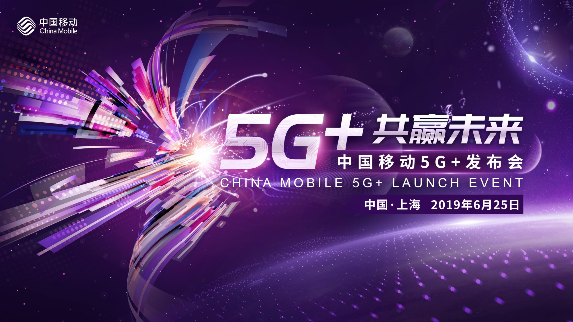 China Mobile Launches $4 Billion 5G Fund