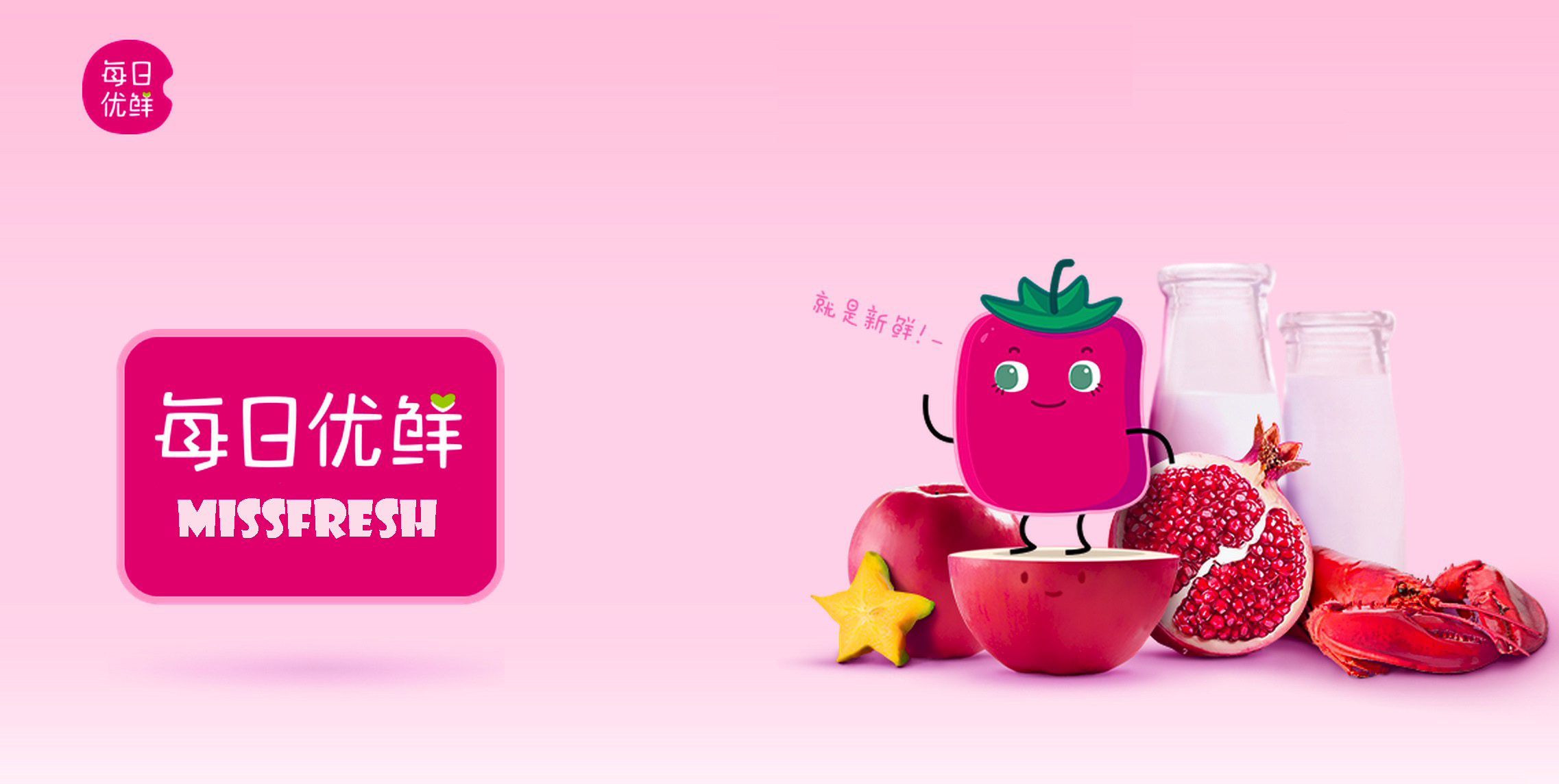 Tencent-backed Grocery Startup Missfresh Seeks New Funds