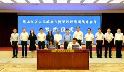 Alibaba Partners with Heilongjiang on Digitization