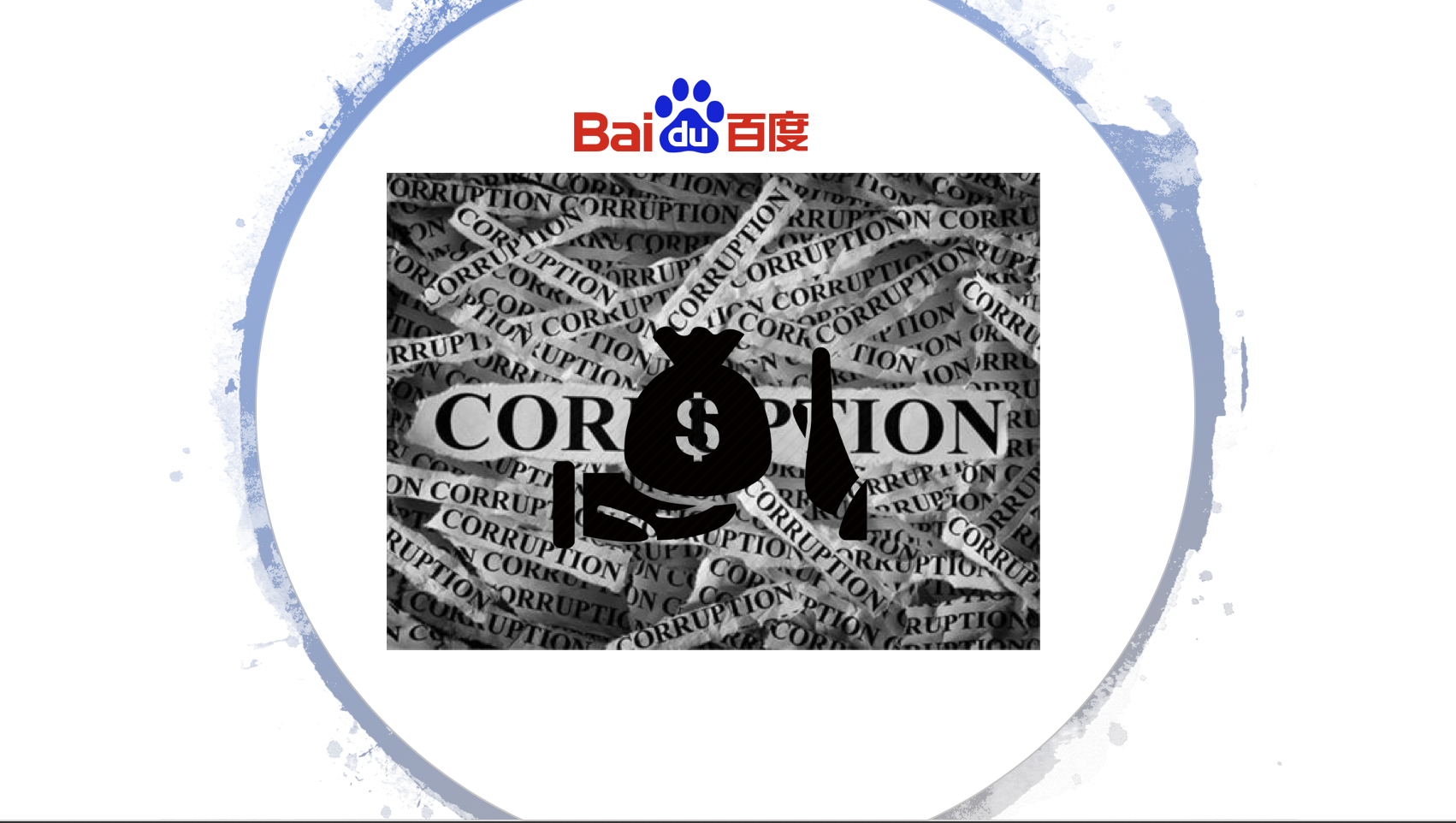 Baidu's 14 Employees Fired for Bribes, Violating Confidentiality