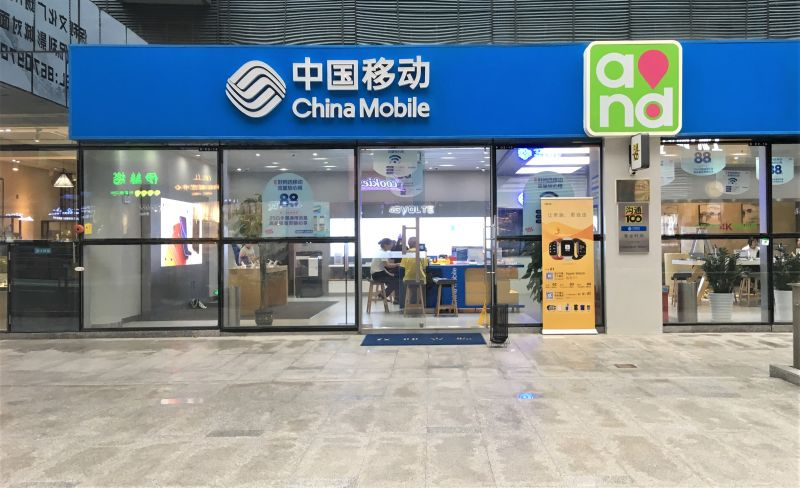 China Mobile Posts Half-Year Results, Ready to Enter 5G Era