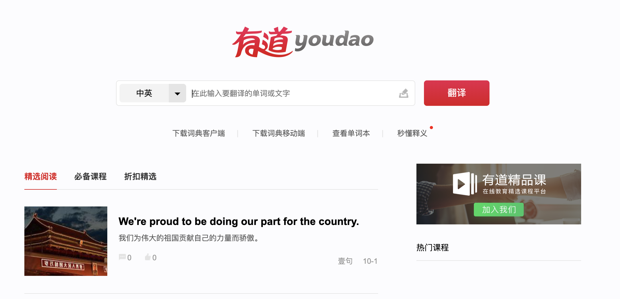 NetEase's Education Unicorn Youdao Seeks $300 Million U.S. Listing