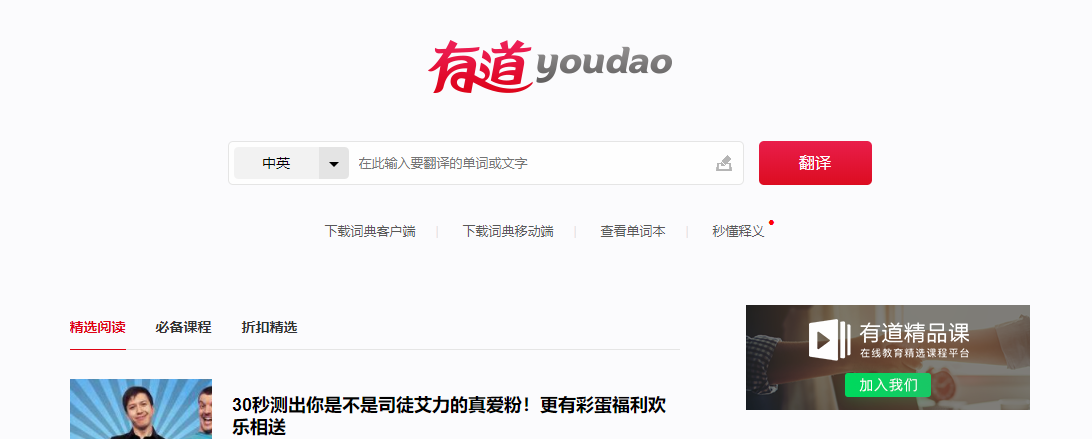 Youdao, Seeking $300 Million IPO, Incurs Mounting Losses