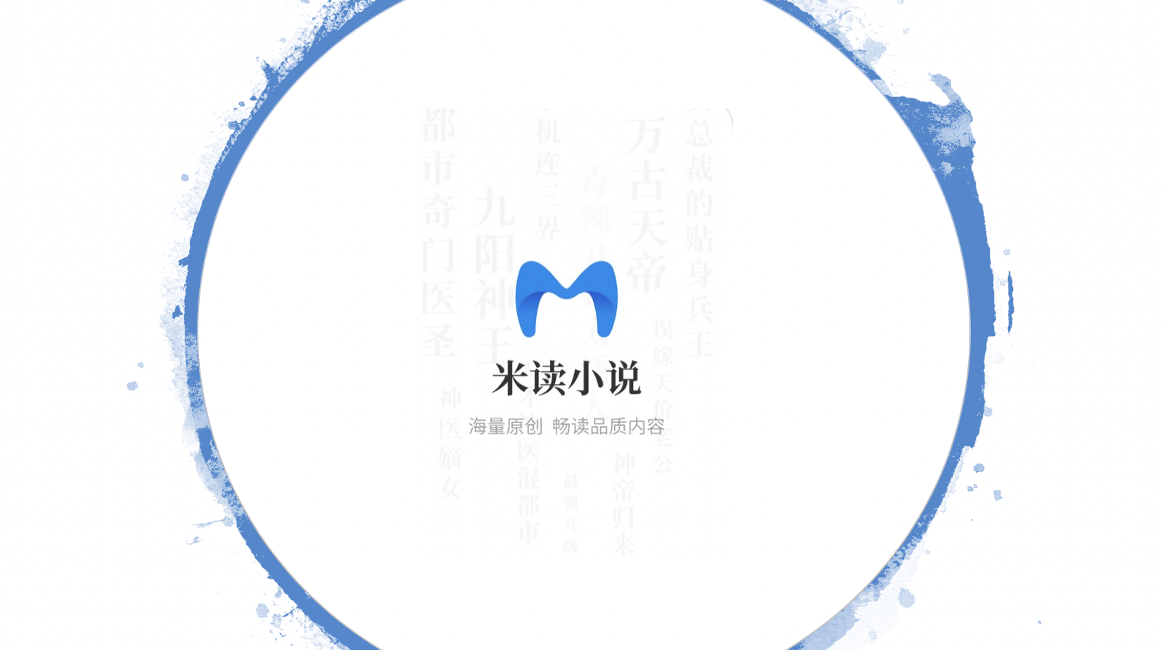 Qutoutiao Raises $100 Million for Free Lit App Midu